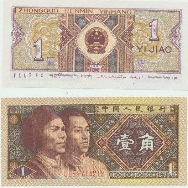 China 1 Yi Jiao 1980 Zhongguo Renmin Yinhang
