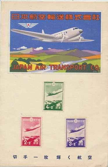 Japan Air Transport Co 1937 Michel Nr.233-235 Marken