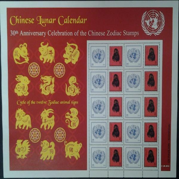 UNO New York -GRUSSMARKEN 2010 Ch. Zodiac Affe Postfrisch (1)