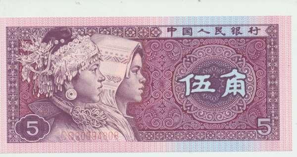 China 5 Yi Jiao 1980 Zhongguo Renmin Yinhang Erh. UNC Pick 883b
