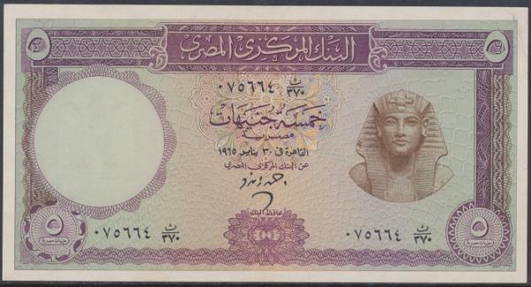 Ägypten – 5 Pounds () (Pick 40) Erh. UNC-Copy