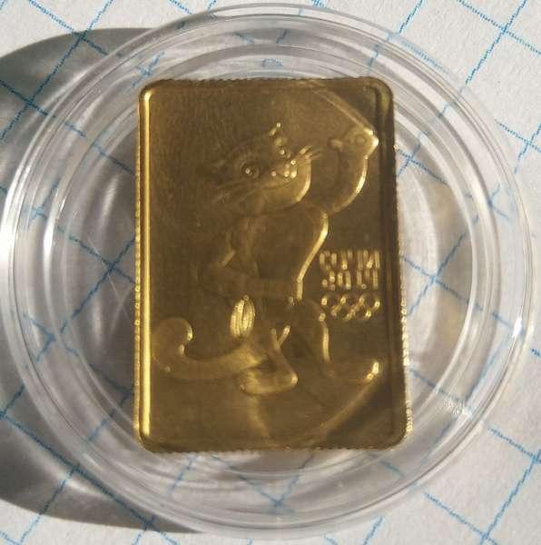 "Russland 50 Rubel 2011 ""Leopard / Olympische Winterspiele 2014 Sochi"" - Gold 1/4 oz"