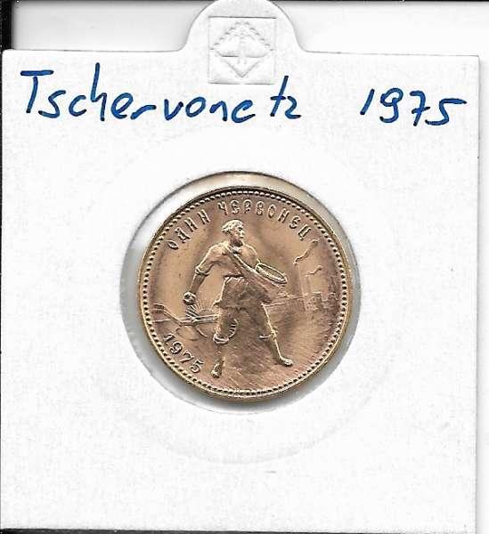 Russland 10 Rubel Tscherwonetz 1975 Gold